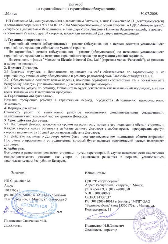 Договор аренды квартиры - образец 2017 года. Договор