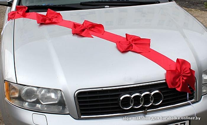 Сделать ленты на машины своими руками