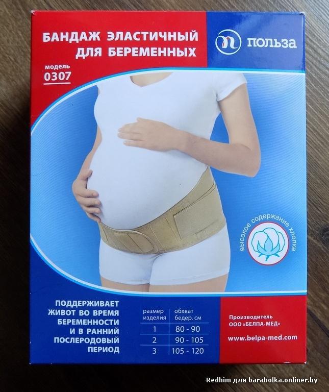 Разновидность бандажей для беременных