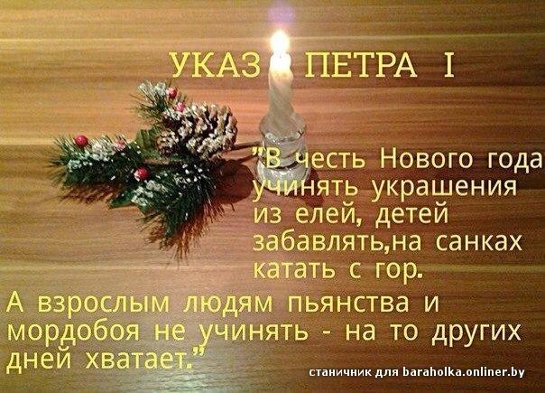 Поздравление петру с новым годом