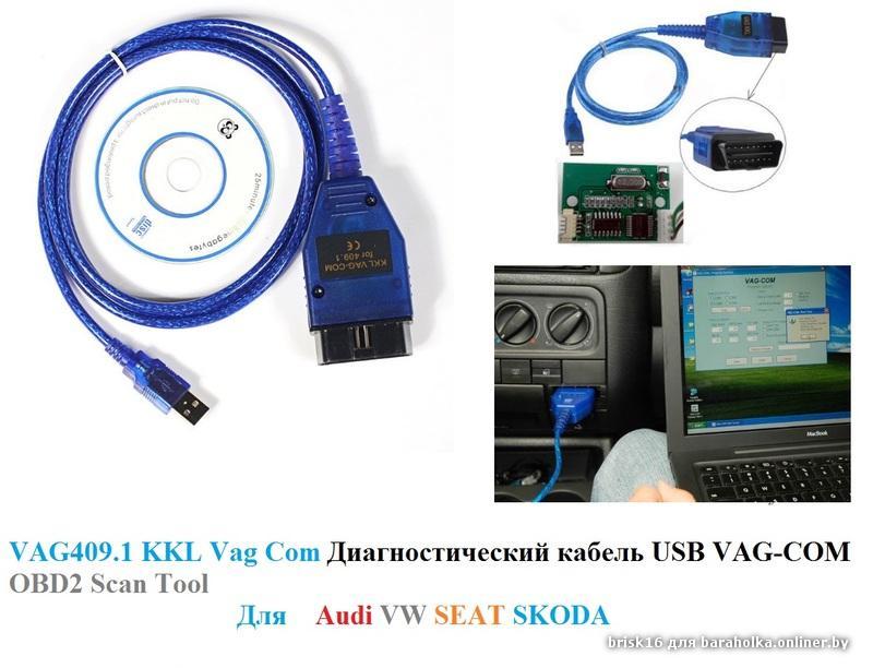 Vag com 409.1