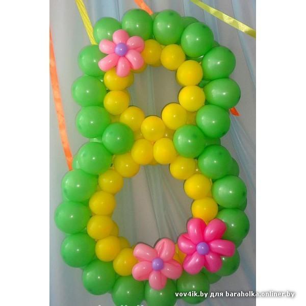Цифры восемь из шаров шдм к 8 марта