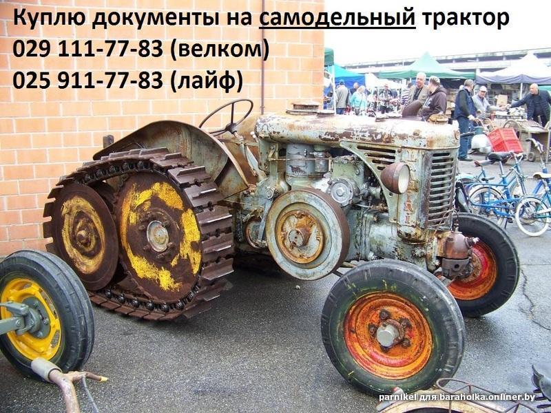 Как оформить документы на самодельный трактор