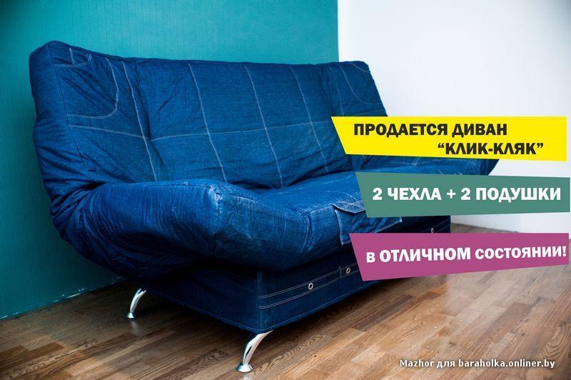 Выкройка на чехол для дивана клик-кляк