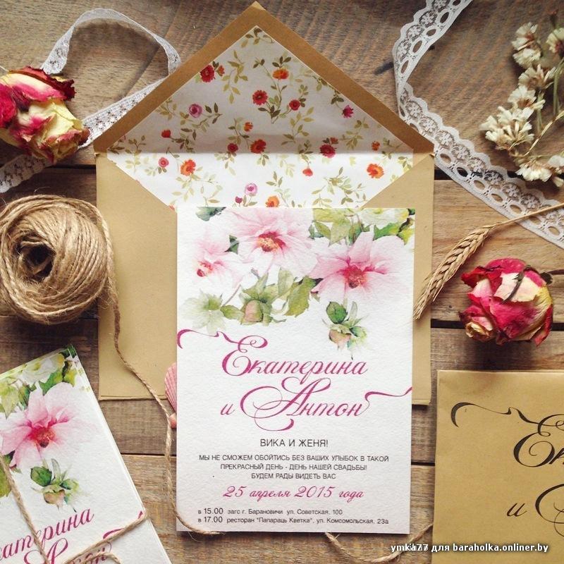 Карточки приглашения на свадьбу