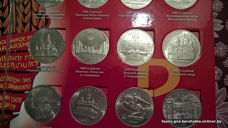Юбилейные рубли ссср в папке(комплект)