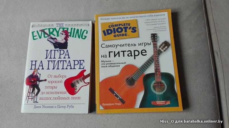 Саиоучитель игры на гитаре