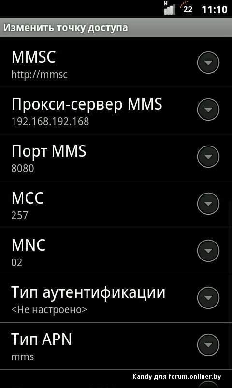 Мтс Настройки Mms Для Android