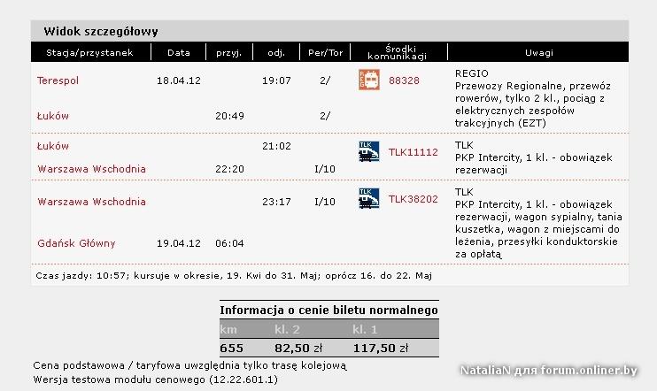 поезд харьков-варшава стоимость билета свою большую однушку