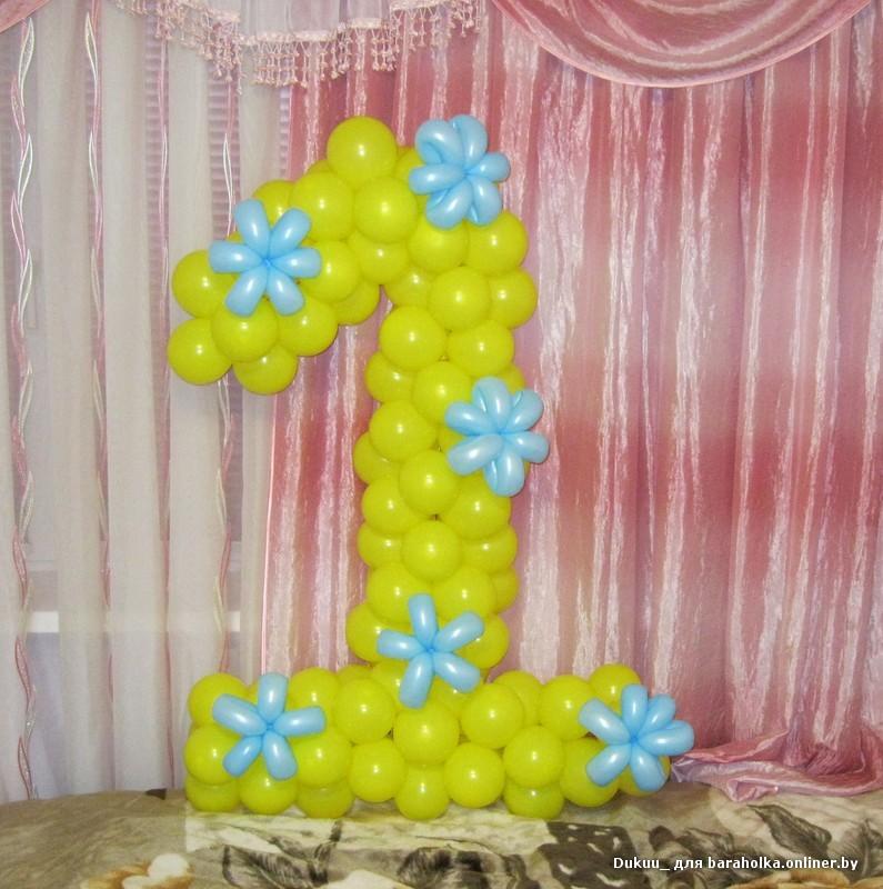 Как сделать своими руками цифру 1 из воздушных шаров своими руками 100