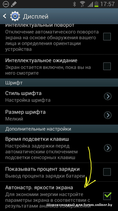 Как сделать чтобы андроид не отключался 271