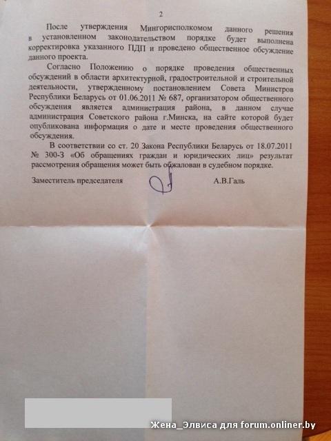 2609Мингорисполком_2.jpg