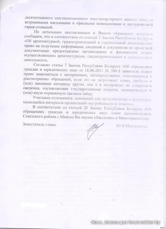 Ответ Администрации 2(2).jpg