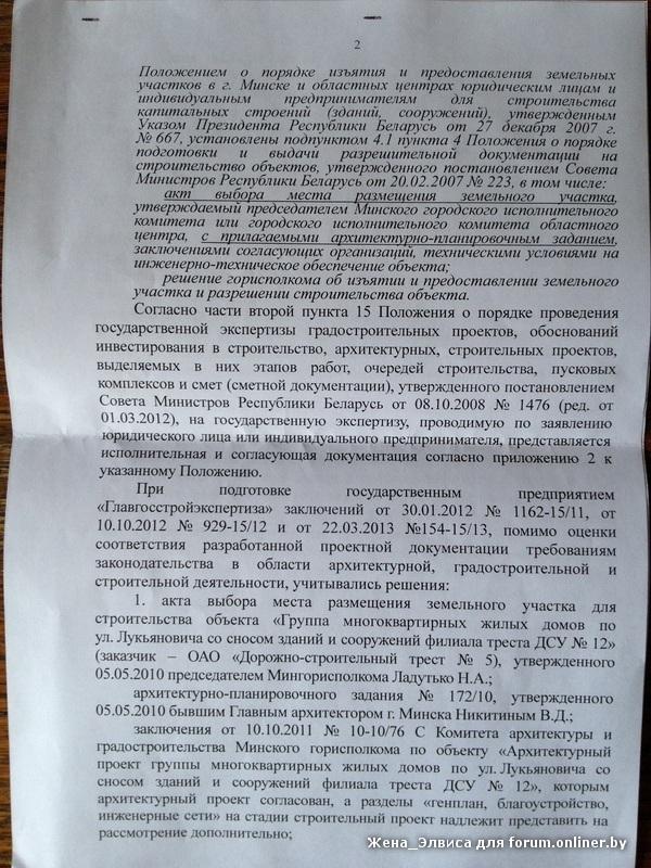 3004Главгосстройэкспертиза_2.jpg