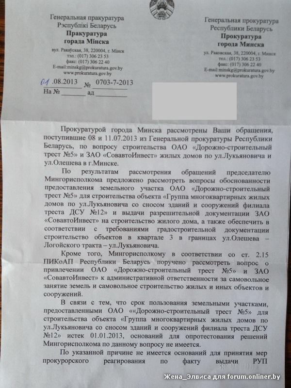 0108ПрокуратураМинск_1.jpg