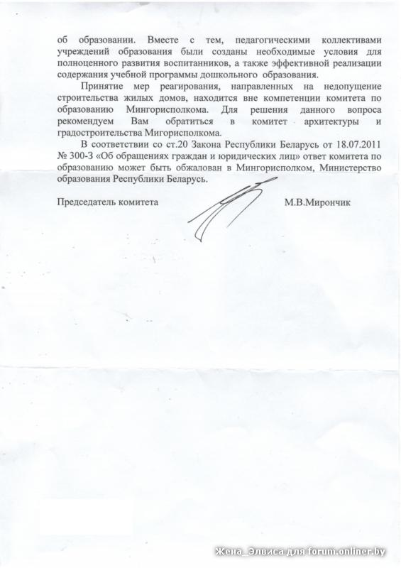 3008Комитет_обр_2.png