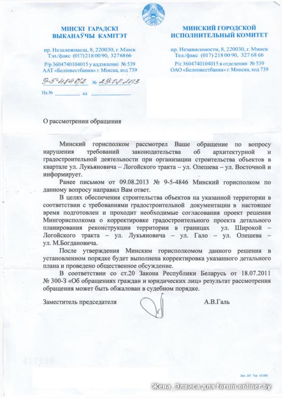 2908Мингорисполком_Д.png
