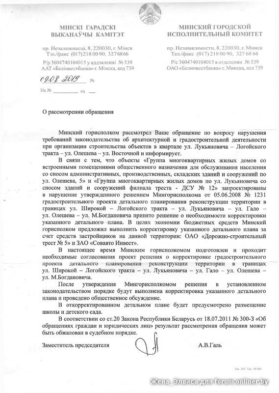 0908Мингорисполком_Д.jpg