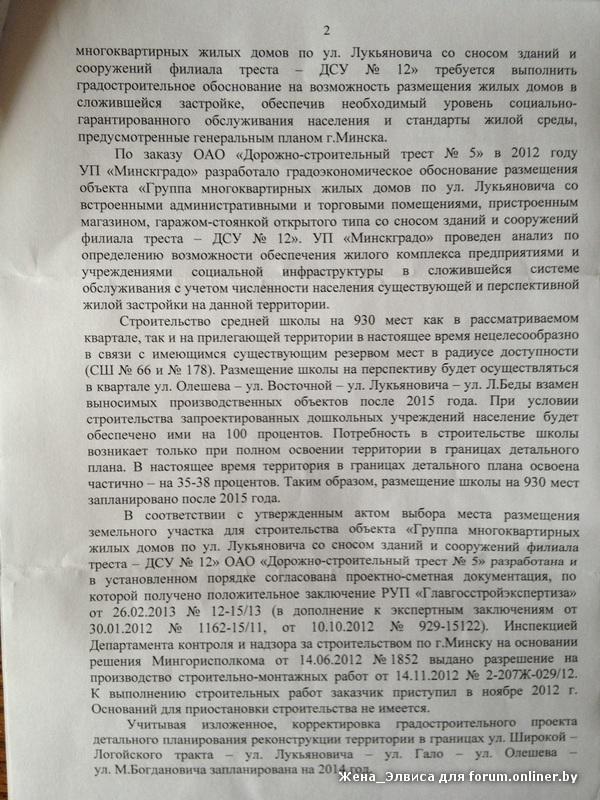 1906Мингорисполком_2.jpg