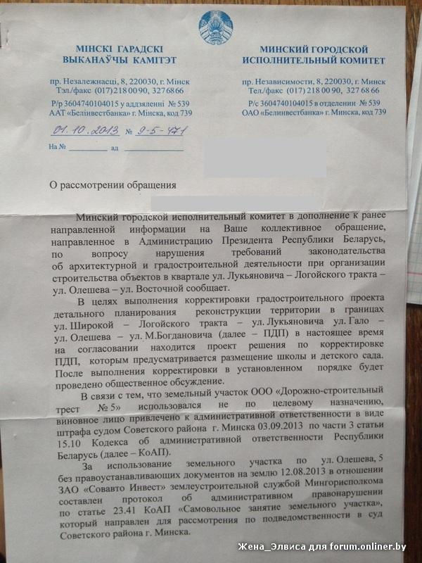 0110Мингорисполком_1.jpg