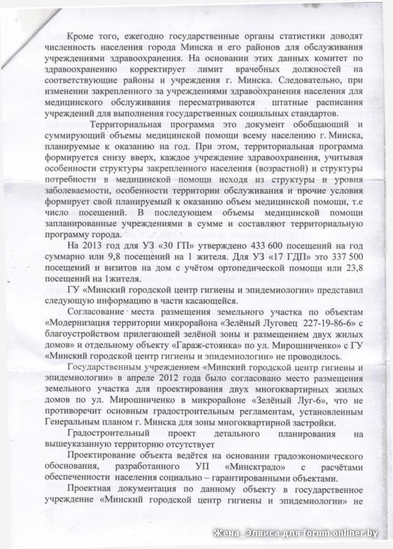 0909Комитет здравоохр_3.png