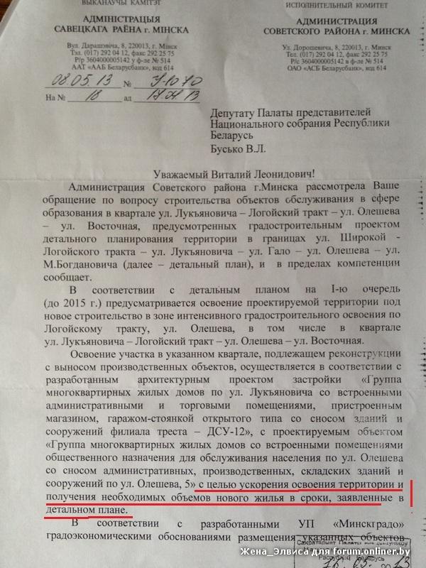 Администрация_депутату_1.jpg