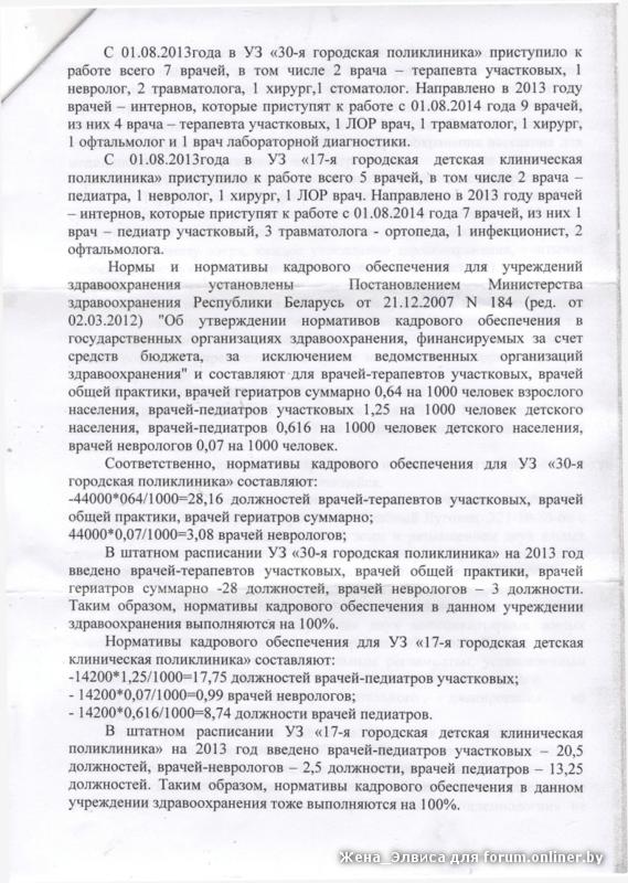 0909Комитет здравоохр_2.png