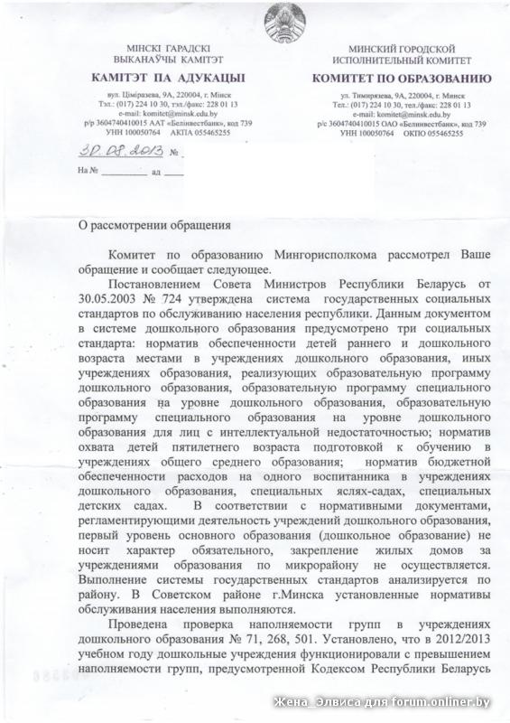 3008Комитет_обр_1.png