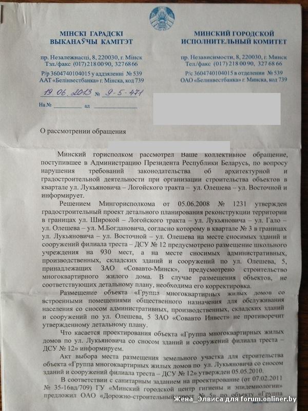 1906Мингорисполком_1.jpg