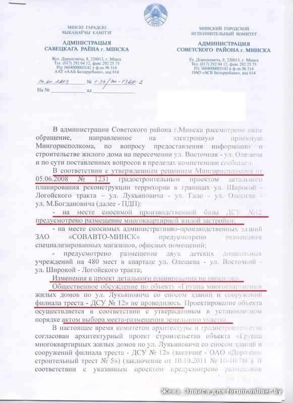 Ответ Администрации(1).jpg