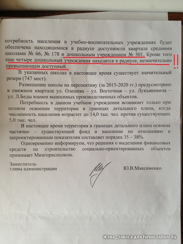 Администрация_депутату_2.jpg