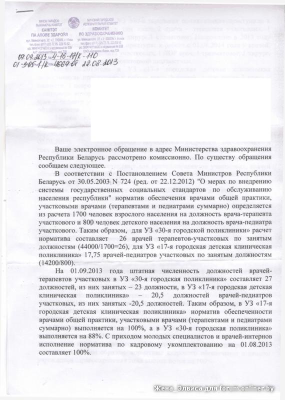 0909Комитет здравоохр_1.png