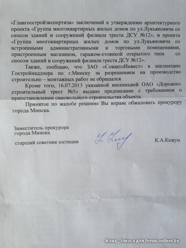 0108ПрокуратураМинск_2.jpg