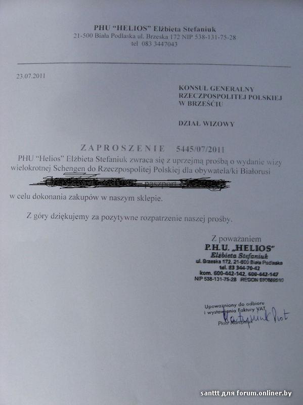 Образец Заявления На Закупы В Польшу - фото 5