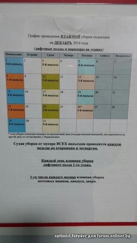 График уборки таблица образец