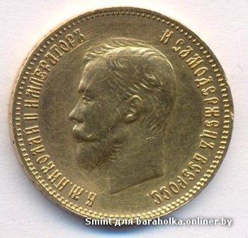 2171-10-rublej-1903-goda.jpg