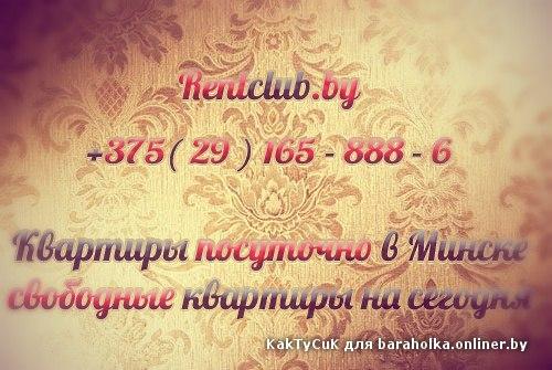 Снять 1комнатную квартиру Жодино 8 марта в аренду 20