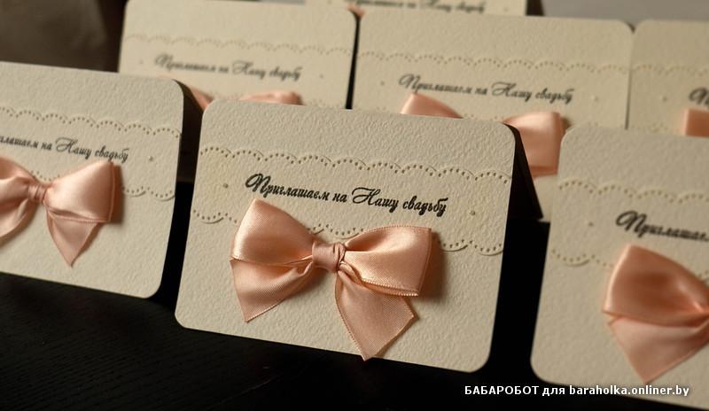 Персиковые пригласительные на свадьбу своими руками