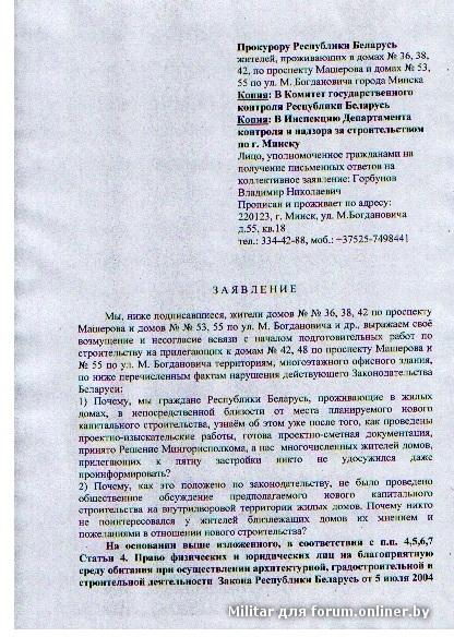 Ген.прокурору_001.jpg
