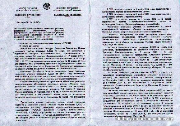 МГИК_25.10.2013_1.jpg