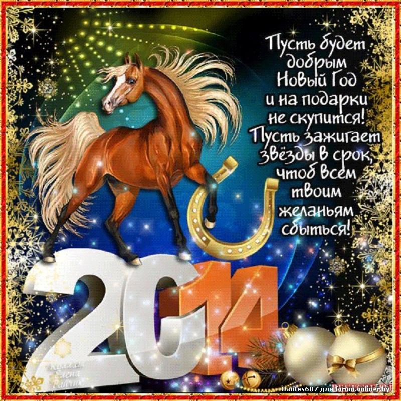 Год лошади красивые открытки 76