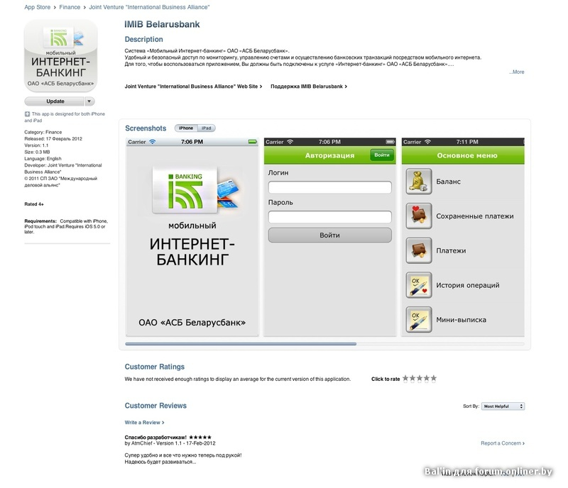 скачать интернет банкинг беларусбанк приложение