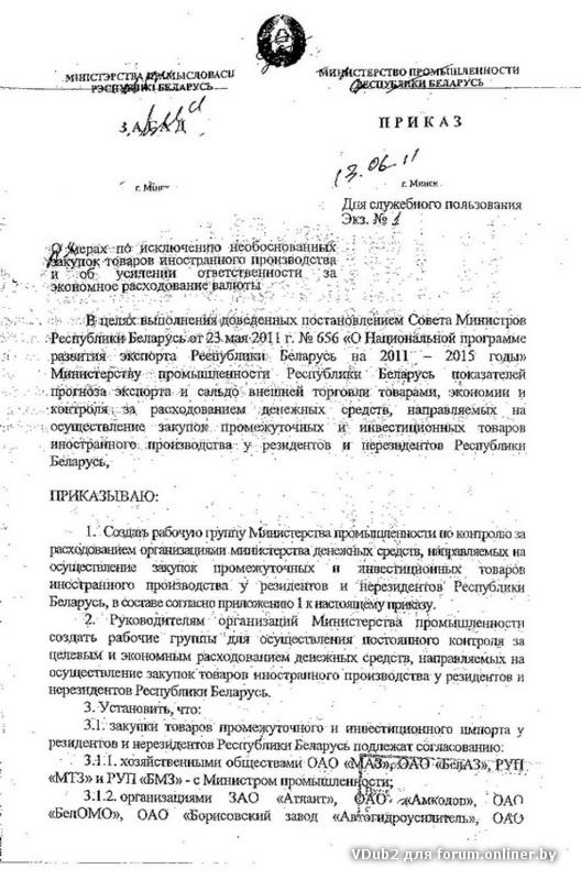 Минпром.jpg
