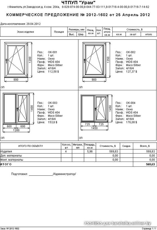 Смета на установку решеток на окна