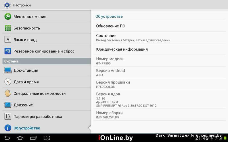 Отключить Автообновление Skype На Android