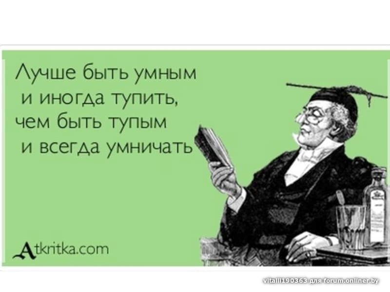 Анекдот: Если бы не любопытные дураки, мы бы так и не…