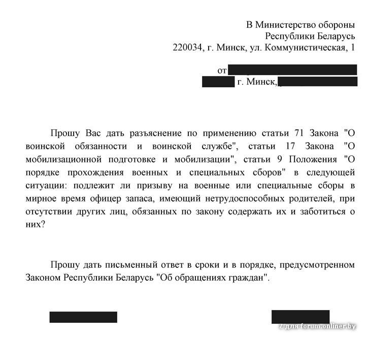 Образец Заявления На Переосвидетельствование В Военкомате - фото 2
