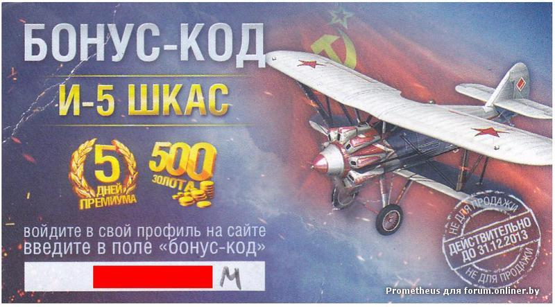 Промо Код World Of Warplanes