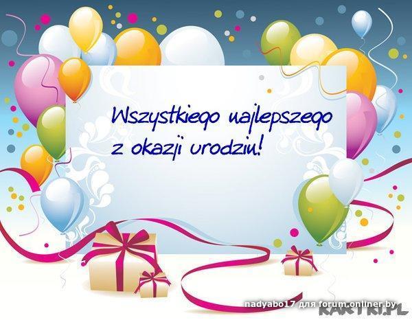 С днём рождения на польском языке картинки