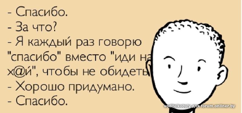 Спасибо Анекдот